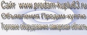 О сайте продам-куплю торговое оборудование самарская область фото