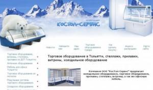 """Продажа торгового оборудования в Самаре Компания ООО """"КосТол-Сервис"""""""