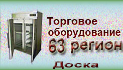 Доска объявлений торгового оборудования фото