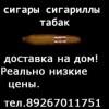 Сигары, сигариллы, табак