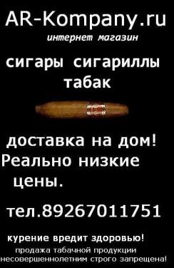 Продажа и доставка табака и табачных изделий фото с объявления