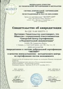 Фото сертификата оборудования