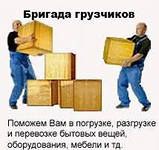 Фото услуги грузчиков объявление