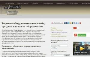 Продажа торгового оборудования фото сайта
