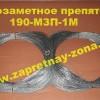 Фото объявления - Малозаметное препятствие 190-МЗП-1М