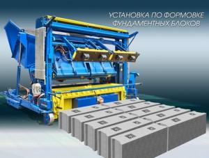 Фото вибропресс для производства бетона