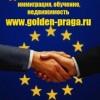 Престижное среднее образование в Чехии, открыт новый набор