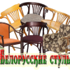 Фото объявления - Деревянные стулья и кресла из Белоруссии