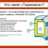 Фото объявления - Термокеги
